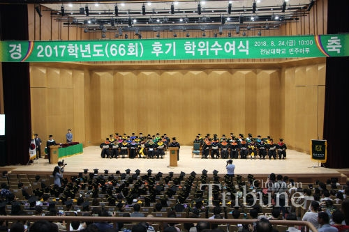 CNU Holds the 66th Second Graduation Ceremony