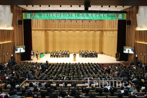CNU Holds 67th First Graduation Ceremony